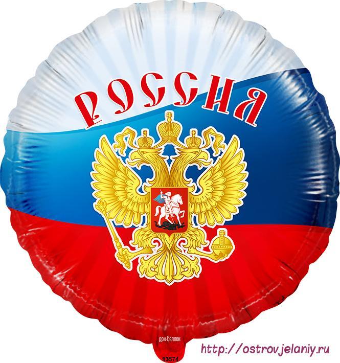 Фольгированный шар (18''/46 см) Круг, Россия (триколор), Ассорти триколор