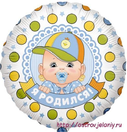 Фольгированный шар (18''/46 см) Круг, Я родился (мальчик), на русском языке