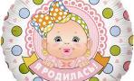Фольгированный шар (18''/46 см) Круг, Я родилась (девочка), на русском языке
