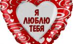 Воздушный шар (18''/46 см) Сердце, в узорах на русском языке (эксклюзив), Красный