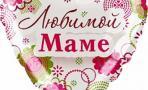 Шар (18''/46 см) Сердце, Любимой Маме, на русском языке