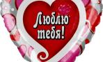 Шар (18''/46 см) Сердце, Я люблю тебя (водопад сердец), на русском языке
