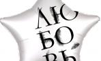 Шар (18''/46 см) Звезда, Любовь окрыляет, Белый жемчужный, Сатин