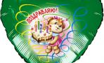 Воздушный шар (18''/46 см) Сердце, Медведь с тортом (поздравляю), Зеленый