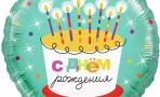 Шар (18''/46 см) Круг, С Днем Рождения! (торт со свечками), на русском языке