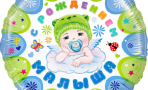Шар (18''/46 см) Круг, С рождением малыша!, Голубой