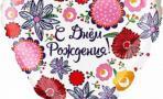 Шар (18''/46 см) Сердце, С Днем Рождения! (множество цветов), на русском языке