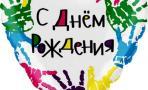 Воздушный шар (18''/46 см) Сердце, С Днем рождения (разноцветные ручки), на русском языке