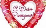 Воздушный шар (18''/46 см) Сердце, С Днем рождения (ромашки), на русском языке, Красный