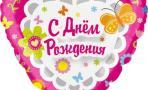 Воздушный шар (18''/46 см) Сердце, С Днем рождения (фуксия), на русском языке